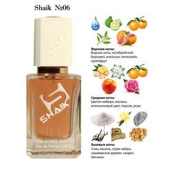 Парфюмерия Shaik SHAIK / Парфюмерная вода № 06 PACO RABANNE OLYMPEA FOR WOMEN , 50 мл.