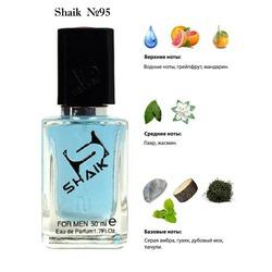 Парфюмерия Shaik SHAIK / Парфюмерная вода № 95 PACO RABANNE INVICTUS FOR MEN , 50 мл.