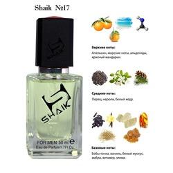 Парфюмерия Shaik SHAIK / Парфюмерная вода № 17 CHANEL ALLURE HOMME SPORT , 50 мл.