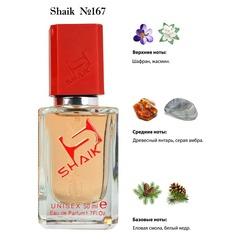 Парфюмерия Shaik SHAIK / Парфюмерная вода № 167 MAISON FRANCIS KURDJIAN BACCARAT ROUGE 540 UNISEX 50 мл