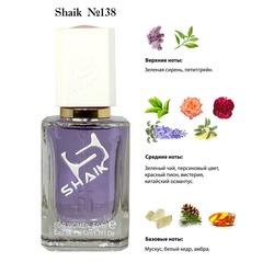 Парфюмерия Shaik SHAIK / Парфюмерная вода №138 LANVIN ECLAT D'ARPEGE FOR WOMEN, 50 мл.