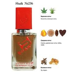 Парфюмерия Shaik SHAIK / Парфюмерная вода № 236 NASOMATTO BLACK AFGANO UNISEX , 50 мл.