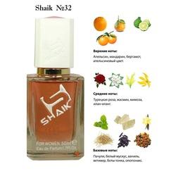 Парфюмерия Shaik SHAIK / Парфюмерная вода № 32 CHANEL COCO MADEMOISELLE FOR WOMEN , 50 мл.
