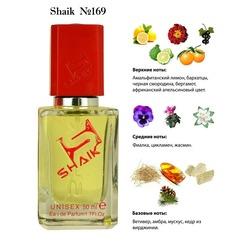Парфюмерия Shaik SHAIK / Парфюмерная вода № 169 Byredo Bal d'Afrique 50 мл