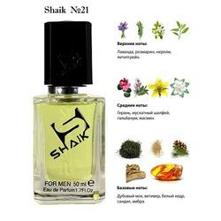 Парфюмерия Shaik SHAIK / Парфюмерная вода № 21 CHANEL EGOISTE PLATINUM FOR MEN , 50 мл.
