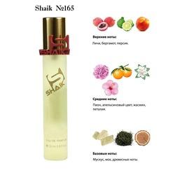 Парфюмерия Shaik SHAIK / Парфюмерная вода №165 EX NIHILO FLEUR NARCOTIQUE UNISEX 20мл