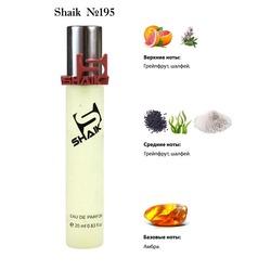 Парфюмерия Shaik SHAIK / Парфюмерная вода №195 Jo Malone Wood Sage and Sea Salt 20 мл