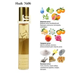 Парфюмерия Shaik SHAIK / Парфюмерная вода №06 Paco Rabanne Olympea 20 мл