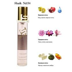 Парфюмерия Shaik SHAIK / Парфюмерная вода №154 Versace Bright Crystal 20мл