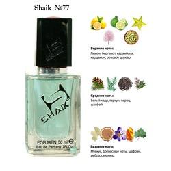 Парфюмерия Shaik SHAIK / Парфюмерная вода № 77 Versace Fraiche, 50 мл.