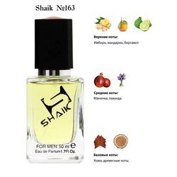 Парфюмерия Shaik SHAIK / Парфюмерная вода № 163 HUGO BOSS THE SCENT FOR MEN , 50 мл.