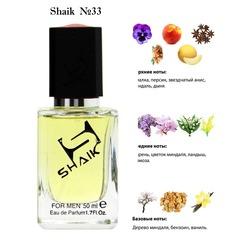Парфюмерия Shaik SHAIK / Парфюмерная вода №33 Christian Dior Fahrenheit Absolute, 50 мл.