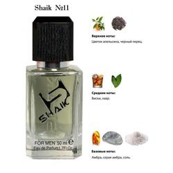 Парфюмерия Shaik SHAIK / Парфюмерная вода № 11 Paco Rabanne Invictus Intense, 50 мл.