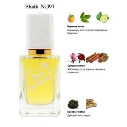 Парфюмерия Shaik SHAIK / Парфюмерная вода № 394 Clive Christian VIII Rococo Magnolia, 50 мл