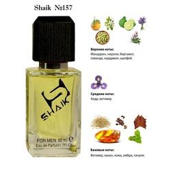 Парфюмерия Shaik SHAIK / Парфюмерная вода № 157 Christian Dior Cologne, 50 мл.