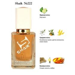 Парфюмерия Shaik SHAIK / Парфюмерная вода № 222 Gucci Bamboo, 50 мл.