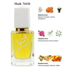 Парфюмерия Shaik SHAIK / Парфюмерная вода № 116 Hugo Boss Femme, 50 мл.