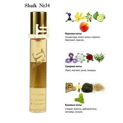 Парфюмерия Shaik SHAIK / Парфюмерная вода №34 Chanel №5 20 мл